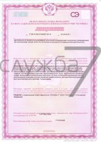 Лицензия Службы 7