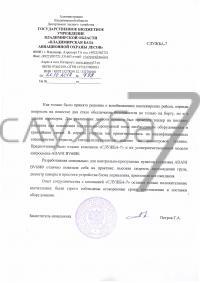 """Отзыв от ГБУ """"Владимирская база авиационной охраны лесов"""""""