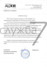 """Отзыв от ООО """"Алькор"""""""