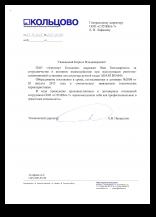 """Отвыз от ПАО """"Аэропорт Кольцово"""""""